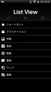Screenshot_2013-02-23-23-31-44