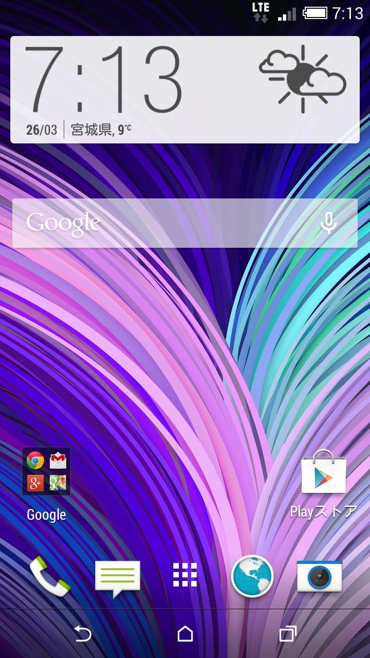 Screenshot_2014-03-26-07-13-56