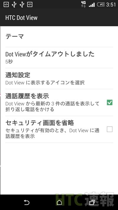 dotviewup3