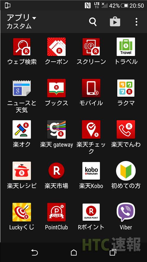 楽天モバイル版のアプリ