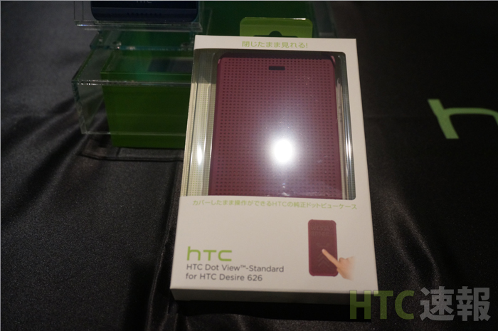 HTC DotView Standard for HTC Desire 626 パッケージ 前面