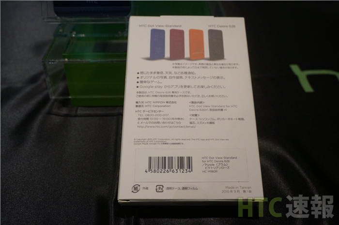 HTC DotView Standard for HTC Desire 626 パッケージ 背面