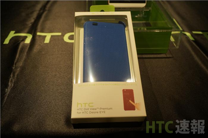 HTC DotView Premium for HTC Desire EYE パッケージ 前面