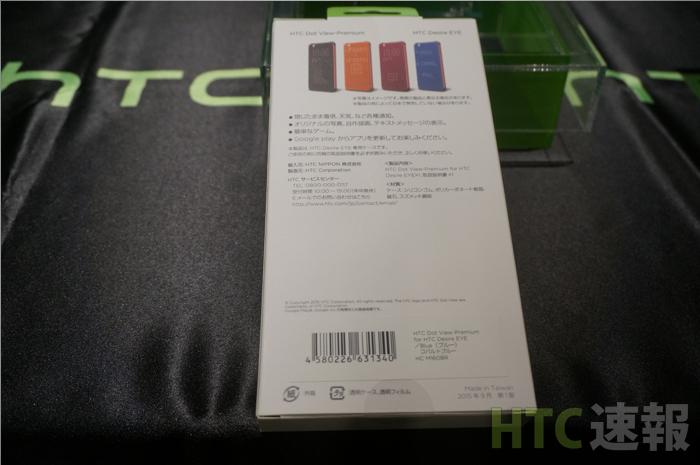 HTC DotView Premium for HTC Desire EYE パッケージ 背面
