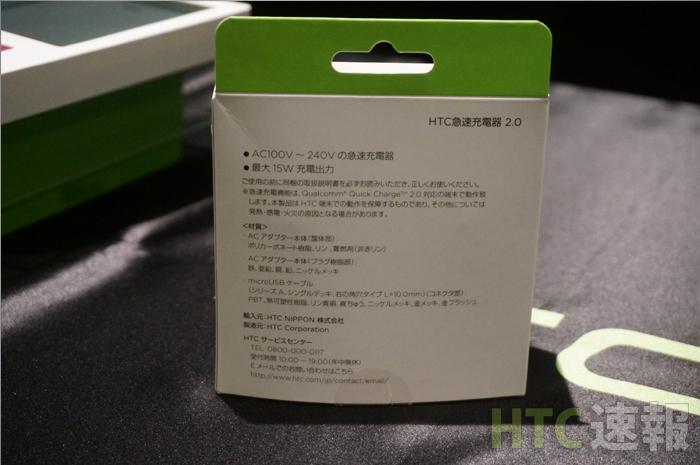 HTC急速充電器2.0 (海外名 HTC QuickCharge 2.0) パッケージ 背面