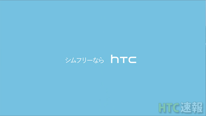 simfree_htc