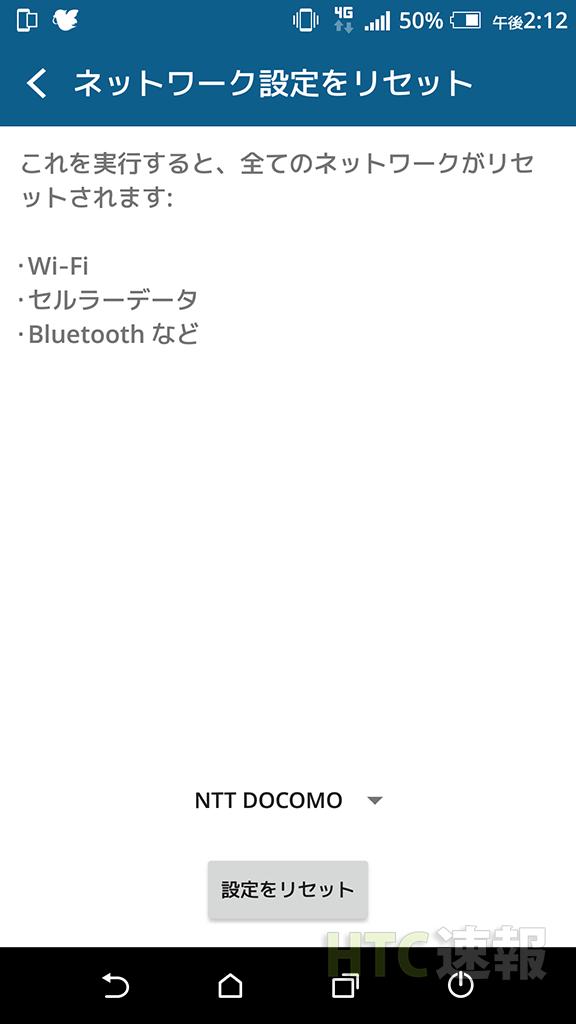 バックアップとリセットの項目内にネットワーク設定をリセットする項目も増えています。