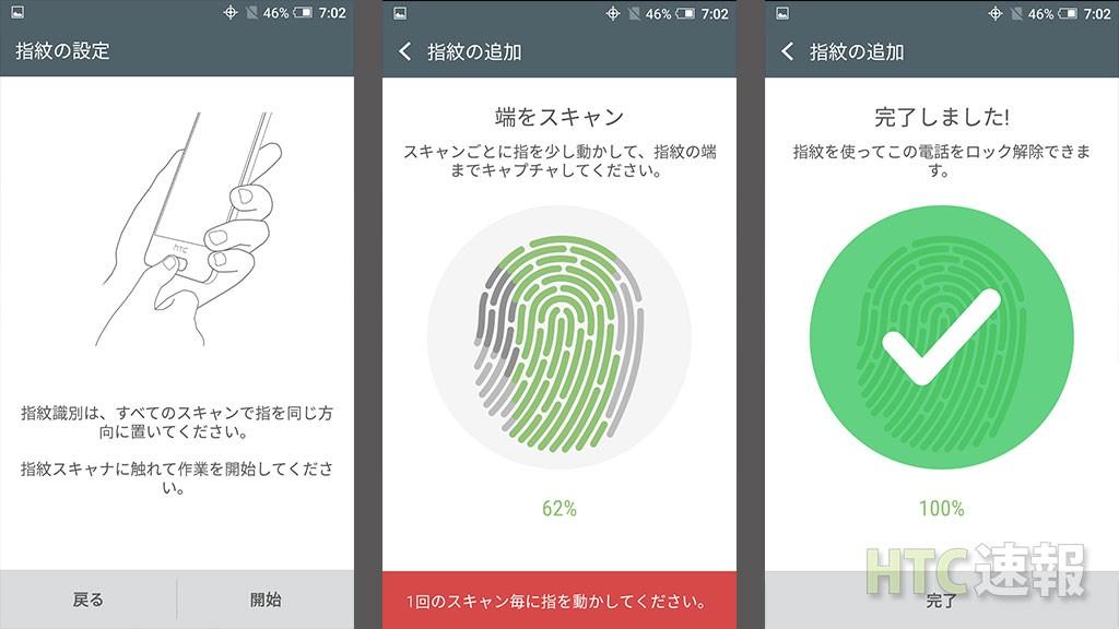 指紋登録の手順。