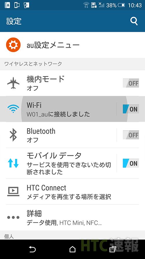Wi-FiをON