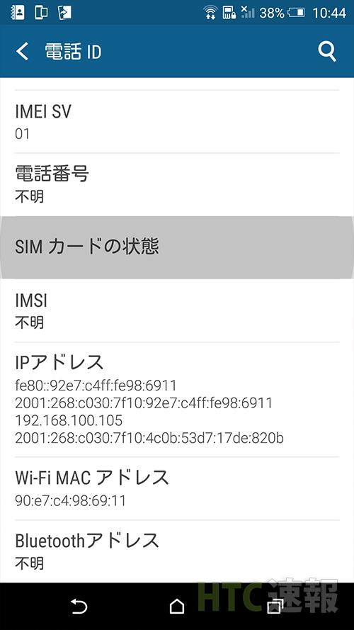 SIMカードの状態