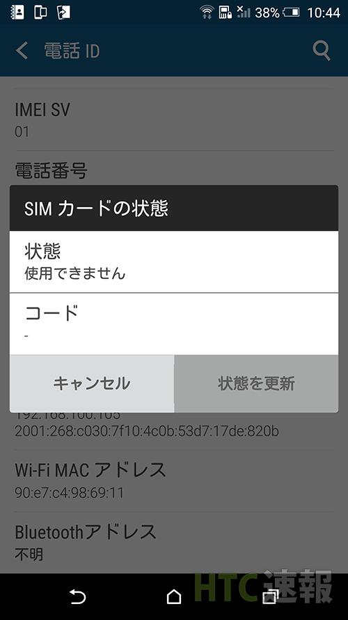 状態を更新、SIMロック解除を開始。