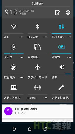 HTC Sense 7.0のクイック設定
