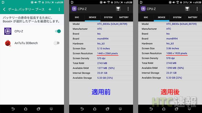 CPU-Zを最適化対象にして実行してみた結果。FHDのデバイスとして認識されていることがわかる。アプリによっては少しUIのサイズが大きめに表示される。