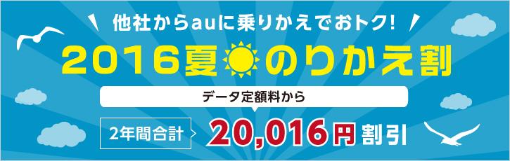 bnr_norikae_2016summer