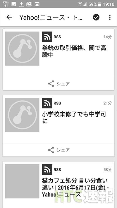 News Repubulic上で読み込み、右上の+をタップするとNews Repubulicに追加。