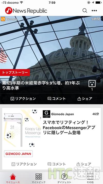 iOS (iPhone 6s Plusにて表示)