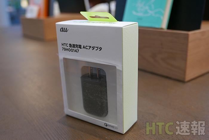 前面 / 充電器本体が見える。HTC監修のパッケージだ。