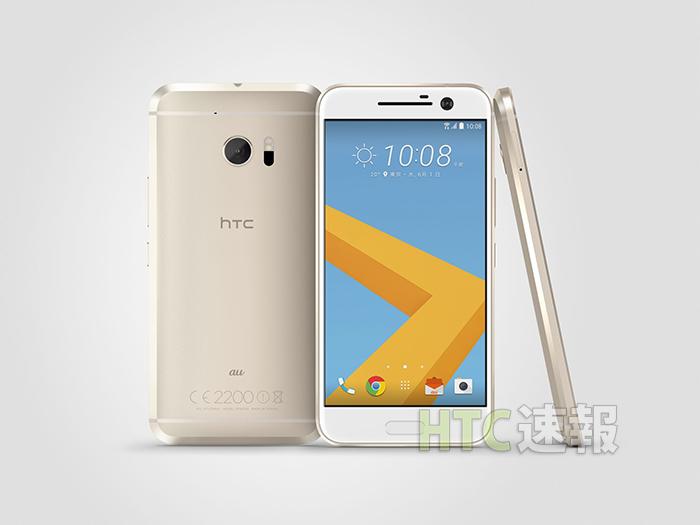 HTC 10(トパーズ ゴールド)