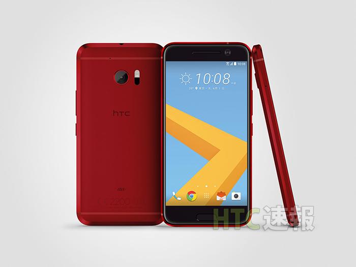 HTC 10(カメリア レッド)