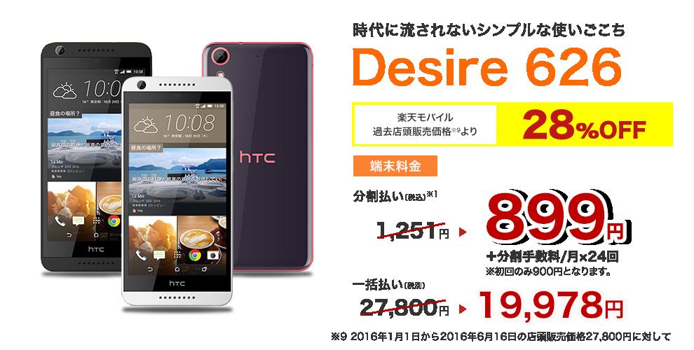 Desire 626の内容