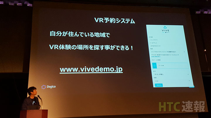 vive_demo
