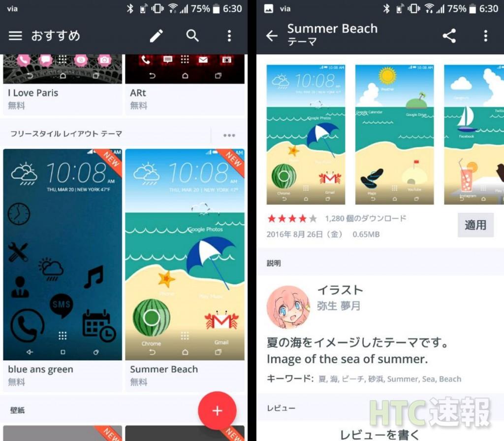 公開後、HTCテーマアプリでの表示。