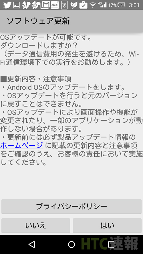 OS更新通知