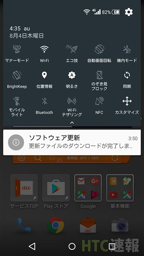 Android 5.0 クイック設定
