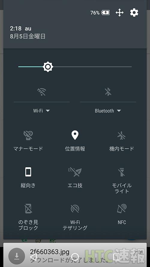 Android 6.0 クイック設定